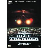 ブルーサンダー [DVD]