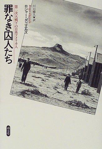 罪なき囚人たち―第2次大戦下の日系アメリカ人