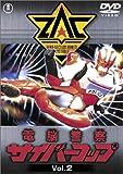 電脳警察サイバーコップ Vol.2[DVD]