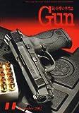 Gun (ガン) 2007年 11月号 [雑誌]