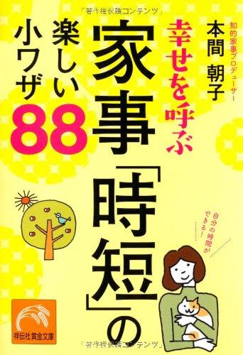 幸せを呼ぶ 家事「時短」の楽しい小ワザ88 (祥伝社黄金文庫)の詳細を見る