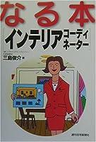 なる本 インテリアコーディネーター (なる本シリーズ)