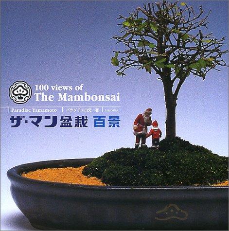 ザ・マン盆栽百景の詳細を見る