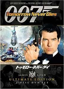 007 トゥモロー・ネバー・ダイ アルティメット・エディション [DVD]