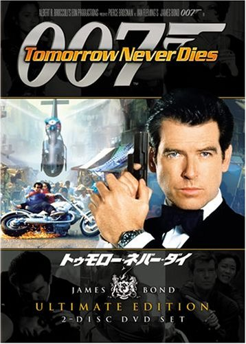 007 トゥモロー・ネバー・ダイ アルティメット・エディション [DVD]の詳細を見る