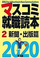マスコミ就職読本2020 第2巻 新聞・出版篇
