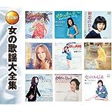 決定盤 女の歌謡 大全集 CD2枚組 2CD-413