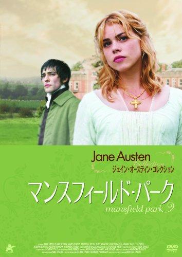 ジェイン・オースティン・コレクション マンスフィールド・パーク [DVD]