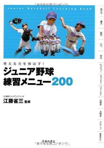 考える力を伸ばす! ジュニア野球練習メニュー200 (池田書店のスポーツ練習メニューシリーズ)