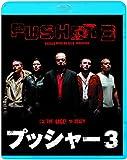 プッシャー3[Blu-ray/ブルーレイ]
