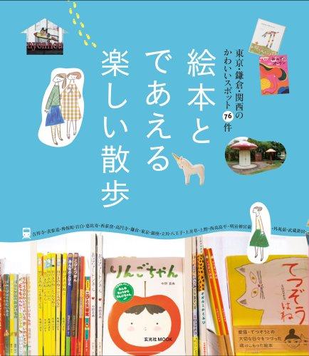 絵本とであえる楽しい散歩 (玄光社MOOK)の詳細を見る