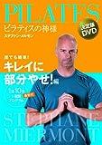 ピラティスの神様 ステファン・メルモン 決定版DVD 誰でも簡単! キレイに部分やせ! 編 【1...