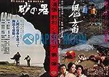 【映画チラシ】鬼畜・緒形拳/砂の器・加藤剛//松本清張