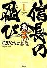 信長の忍び ~13巻 (重野なおき)