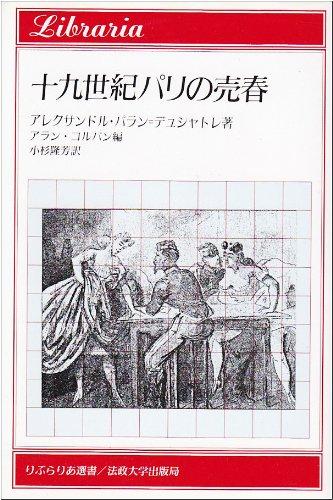 十九世紀パリの売春 (りぶらりあ選書)の詳細を見る