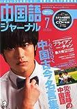 中国語ジャーナル 2011年 07月号