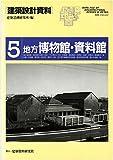 建築設計資料 (5) 地方博物館・資料館