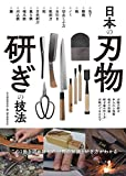 日本の刃物 研ぎの技法: この1冊を読めば和の刃物の知識と研ぎ方がわかる