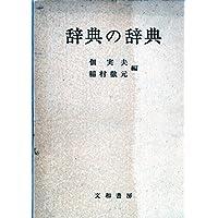 辞典の辞典