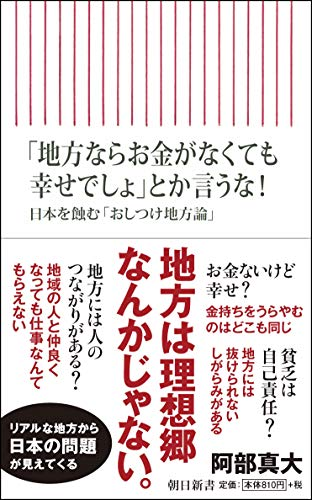 「地方ならお金がなくても幸せでしょ」とか言うな!  日本を蝕む「おしつけ地方論」 (朝日新書)