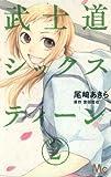 武士道シックスティーン 2 (マーガレットコミックス)