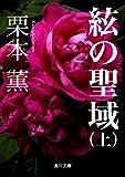 絃の聖域(上) (角川文庫)