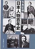 日本人物百年史―写真記録