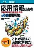 平成22年度【秋期】 応用情報技術者 パーフェクトラーニング過去問題集