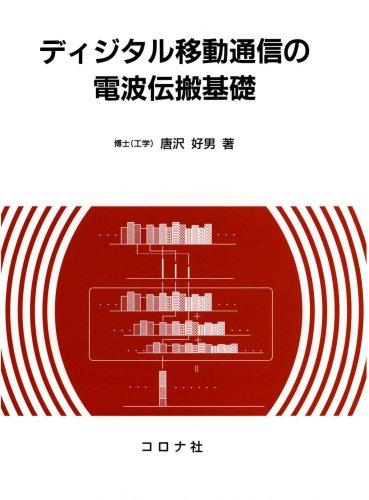 ディジタル移動通信の電波伝搬基礎の詳細を見る