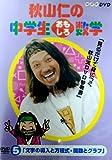 秋山仁の中学生おもしろ数学(5) [DVD]