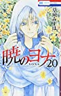 暁のヨナ 第20巻
