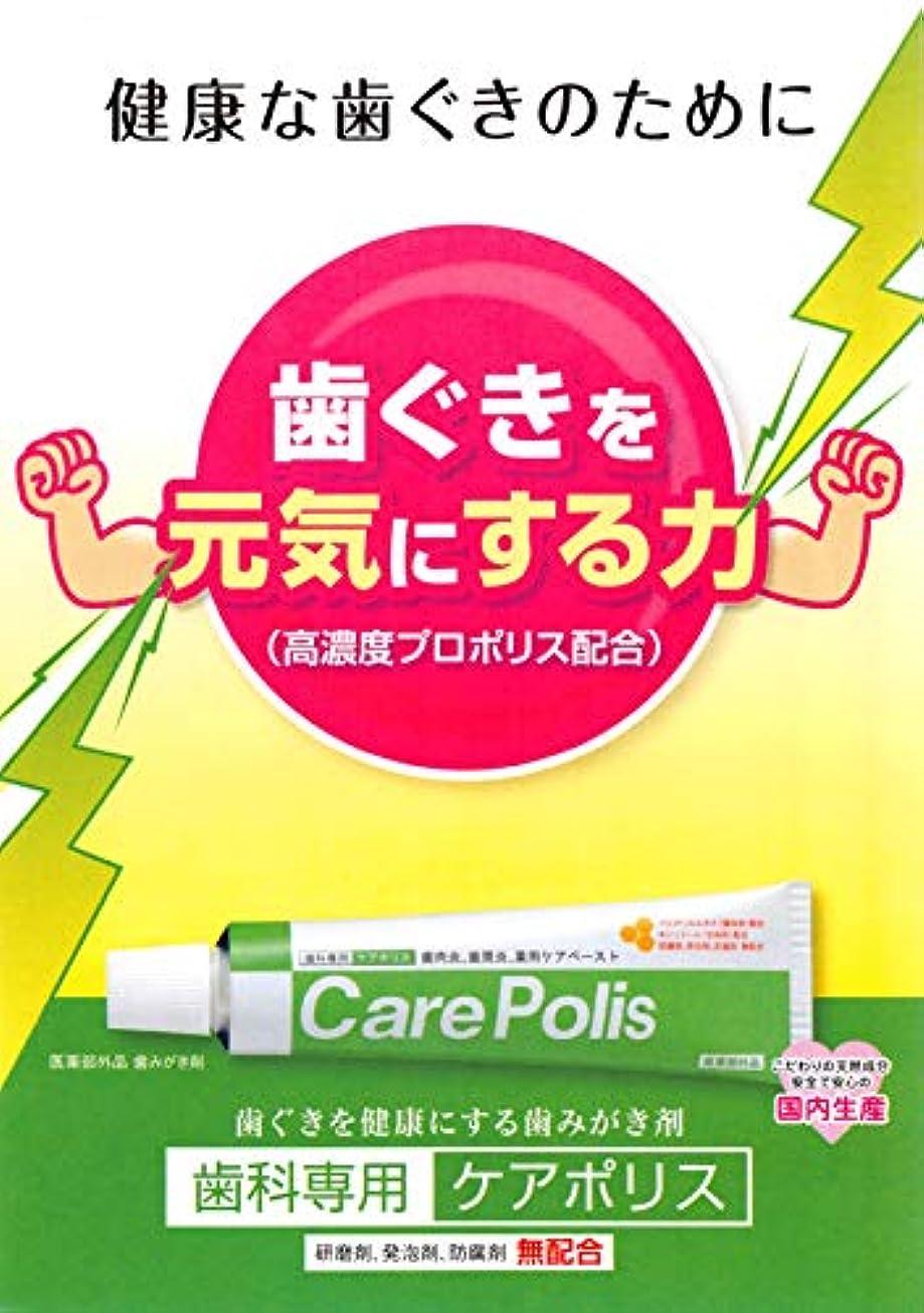 太いすすり泣きジョグ薬用歯磨 ケアポリス 75g×4箱  医薬部外品