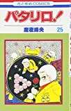 パタリロ! (第25巻) (花とゆめCOMICS)