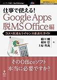 仕事で使える!Google Apps 脱MS Office編コスト削減&ライセンス最適化ガイド (仕事で使える!シリーズ(NextPublishing))