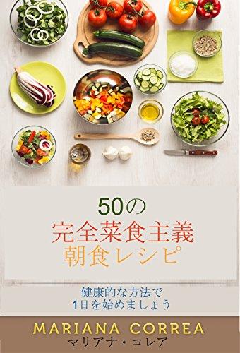 健康的な朝食で1日をスタート!50の完全菜食主義朝食レシピ