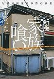 「新版 家族喰い 尼崎連続変死事件の真相 (文春文庫)」販売ページヘ