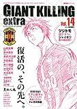 ジャイアントキリング発サッカーエンターテインメントマガジン GIANT KILLING extra Vol.14 (講談社MOOK)