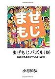 まぜもじパズル: 英語がある漢字 (∞books(ムゲンブックス) - デザインエッグ社)