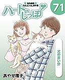 ハートのしっぽ71 (週刊女性コミックス)