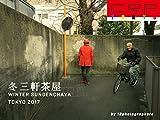 CRP TOKYO SETAGAYA  三軒茶屋界隈 冬 2017年