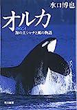 オルカ―海の王シャチと風の物語 (ハヤカワ文庫NF)