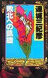 敗北への凱旋  綾辻・有栖川復刊セレクション (講談社ノベルス)