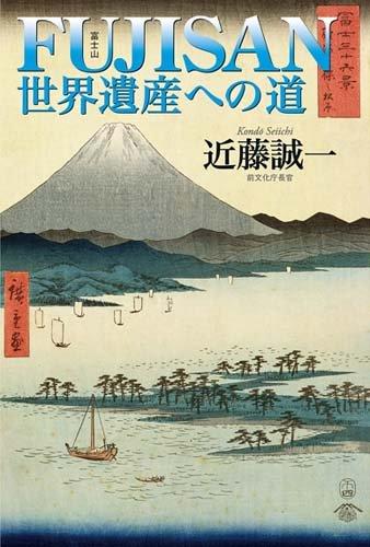 FUJISAN 世界遺産への道