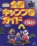 全国キャンプ場ガイド〈2000〉