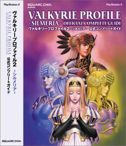 ヴァルキリープロファイル2 -シルメリア- 公式コンプリートガイド (SE-MOOK)の詳細を見る