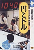 円とドル (NHKライブラリー)