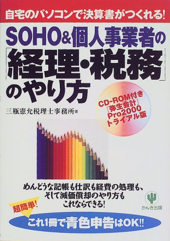 SOHO&個人事業者の「経理・税務」のやり方―自宅のパソコンで決算書がつくれる!