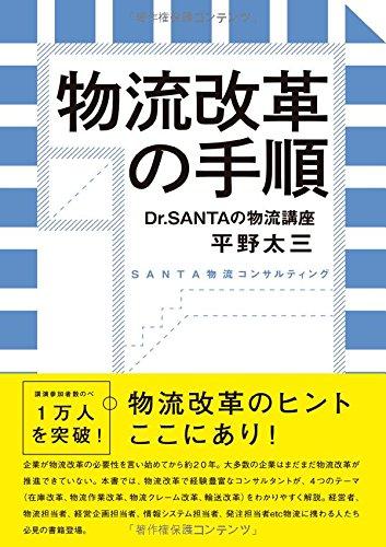 物流改革の手順(発行:SANTA物流コンサルティング)