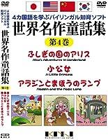 世界名作童話集 第4巻 [DVD]