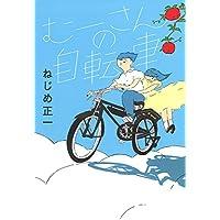 むーさんの自転車